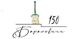 Барановичи 150 лет