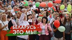 """""""Мы выбираем Беларусь"""""""