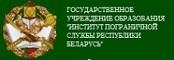 Институт пограничной службы Ресупблики Беларусь