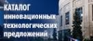 Каталог инновационных технологических предложений организаций Национальной академии наук Беларуси